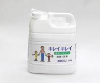 キレイキレイ 外食産業資材マーケット 株式会社キタガワ