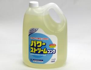 パワーストリーム 外食産業資材マーケット 株式会社キタガワ