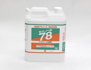 セハノール78 外食産業資材マーケット 株式会社キタガワ