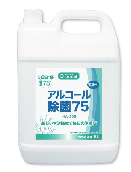 アルコール除菌75