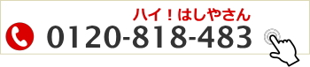 お電話ハイ!はしやさん0120-818-483